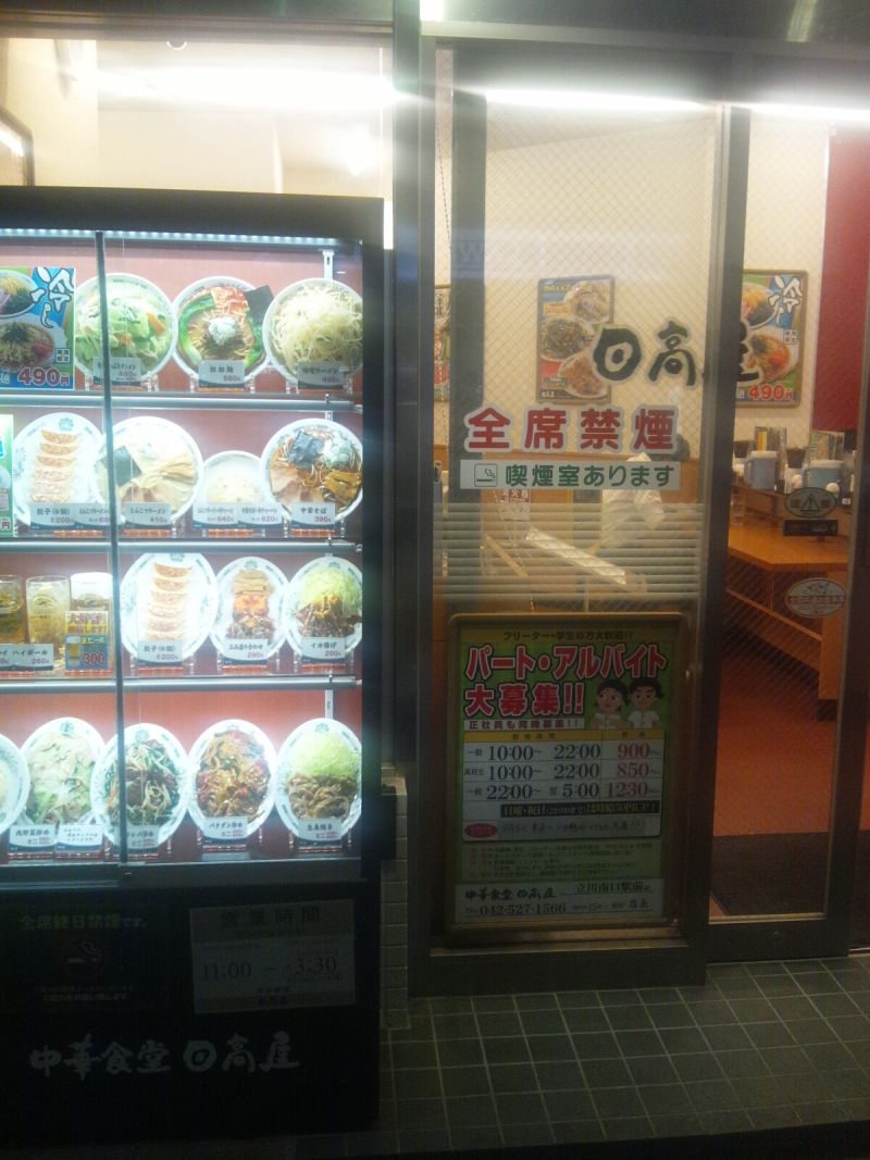 日高屋 立川南口駅前店