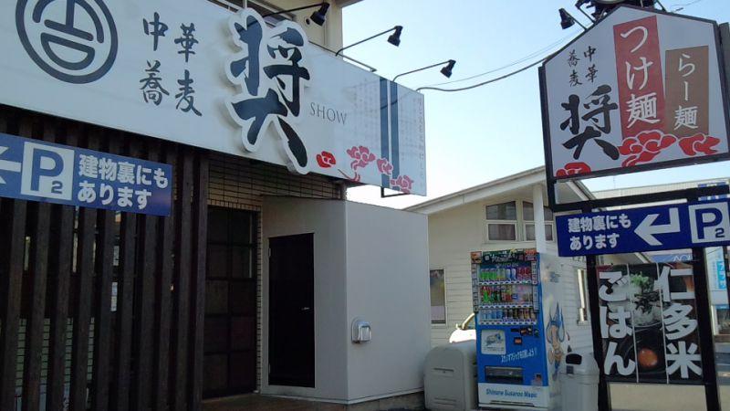 中華蕎麦 奨 津田店