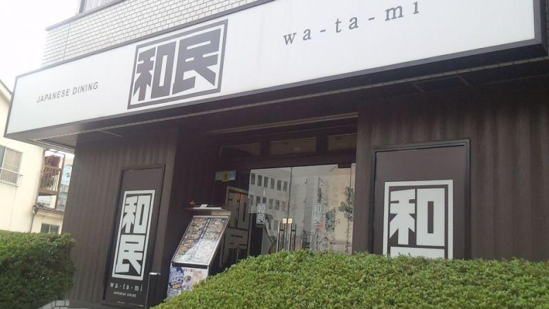 和民 松江北口駅前店