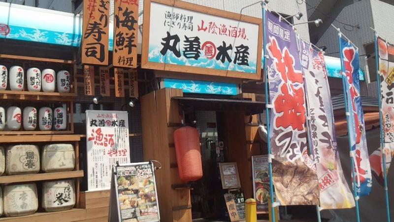 丸善水産 松江店