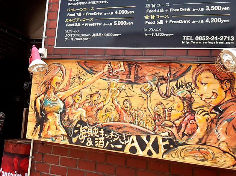 海賊キッチン&酒バー AXE
