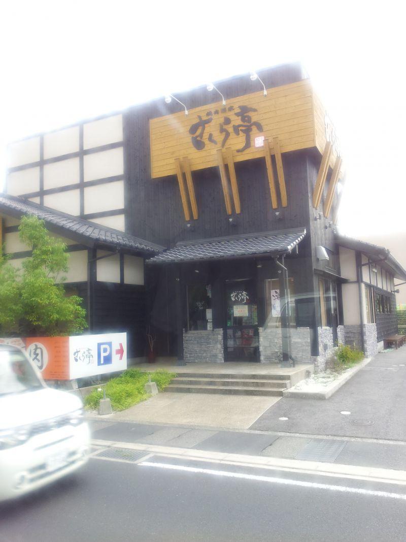 焼肉酒家 さくら亭 松江店