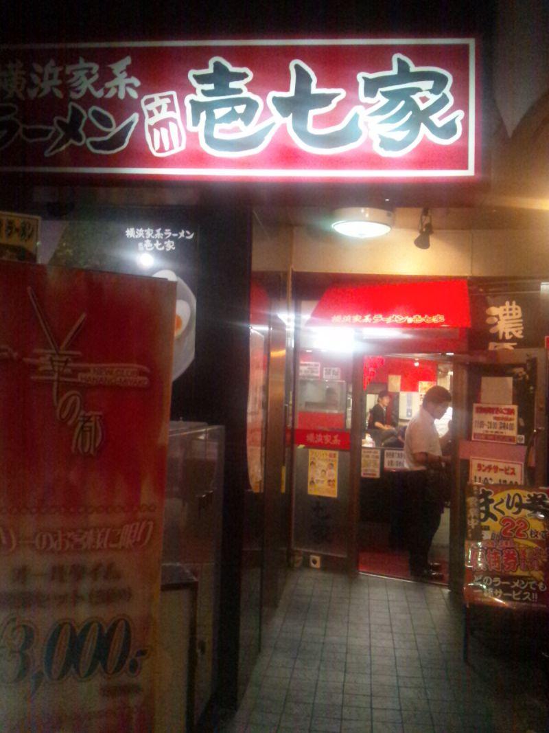 横浜家系ラーメン 立川壱七屋
