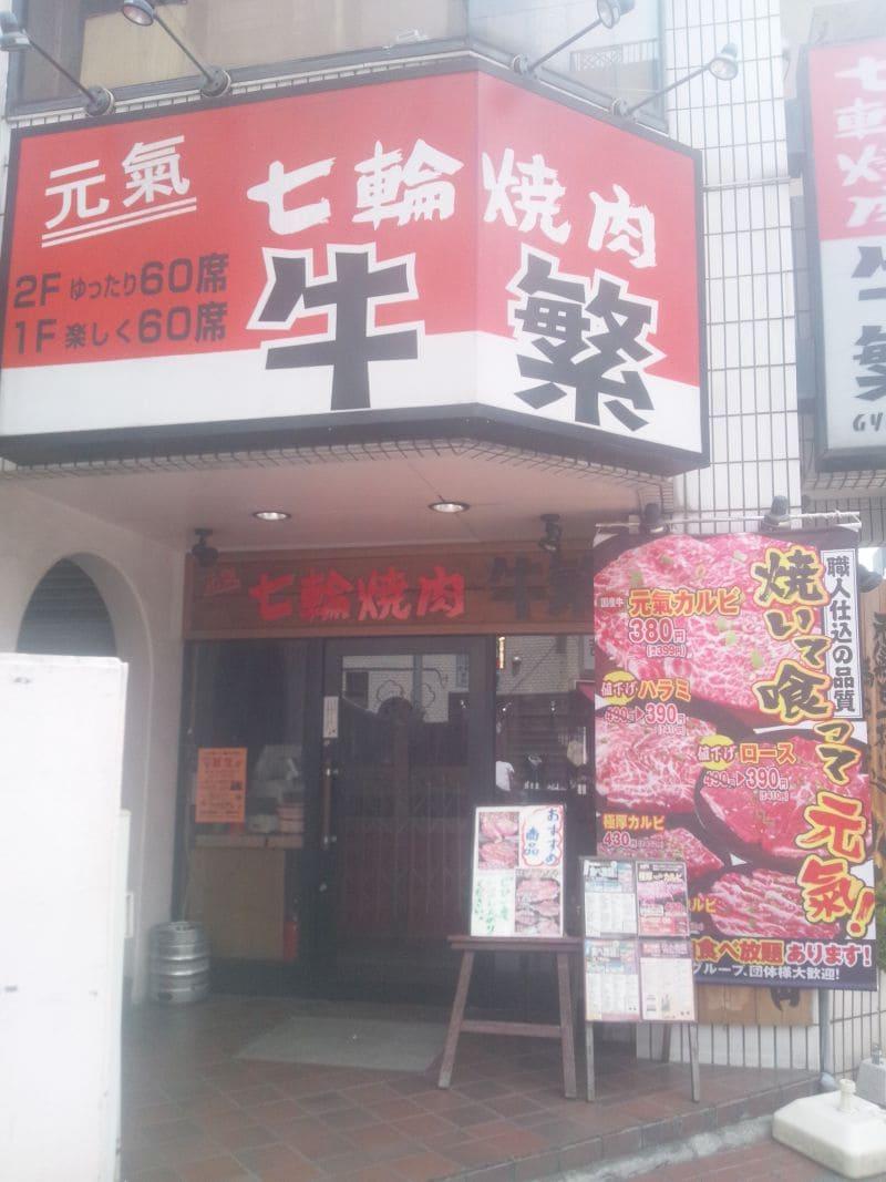 七輪焼肉 牛繁 立川錦町店