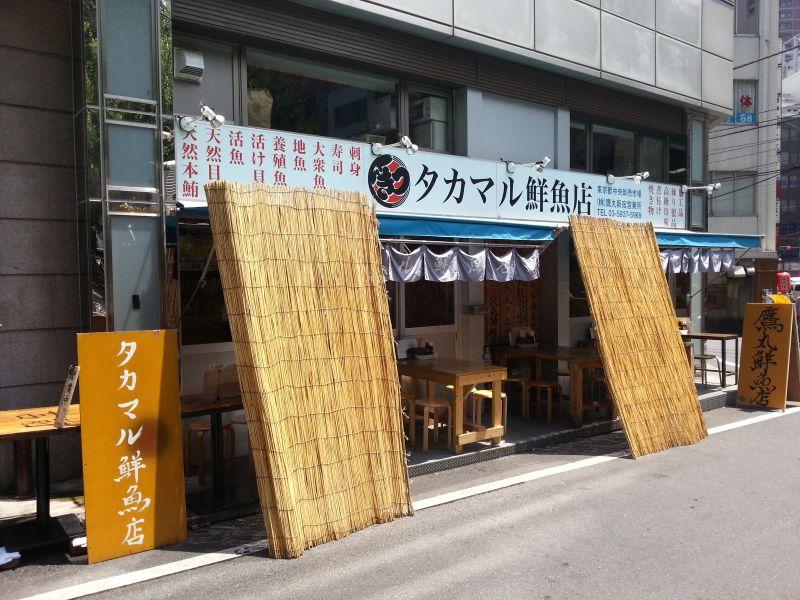 タカマル鮮魚店(本店)