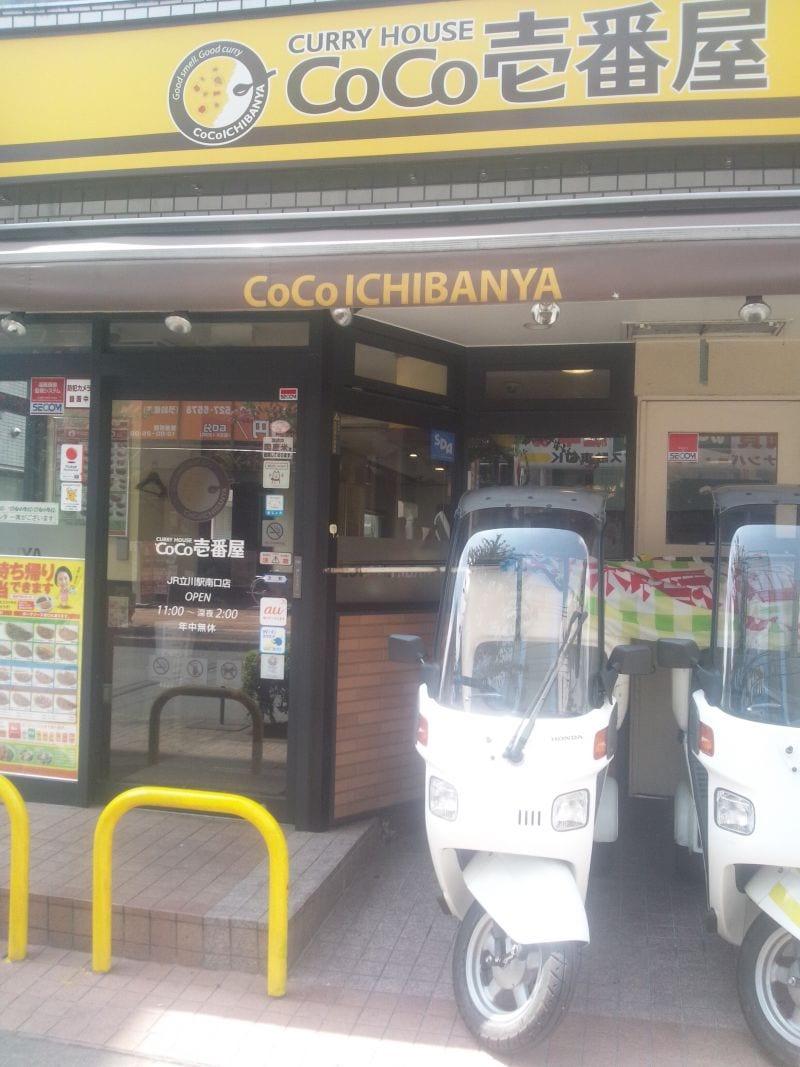 CoCo壱番屋 立川南口店の口コミ