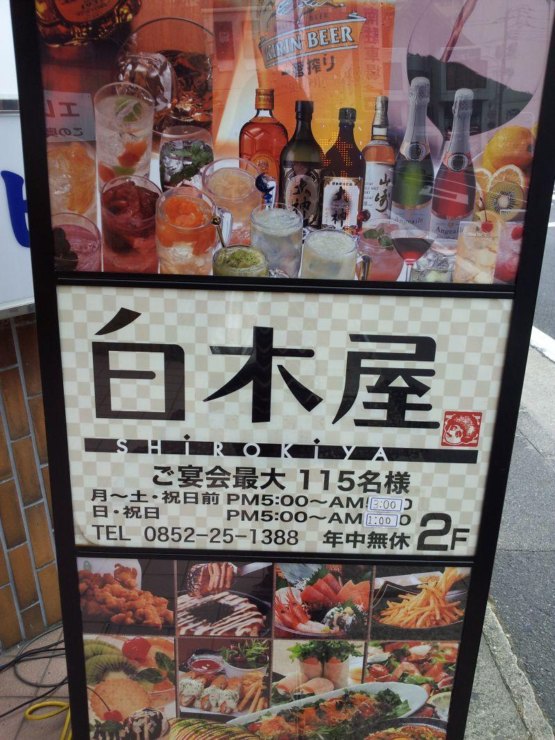白木屋 松江駅南口前店