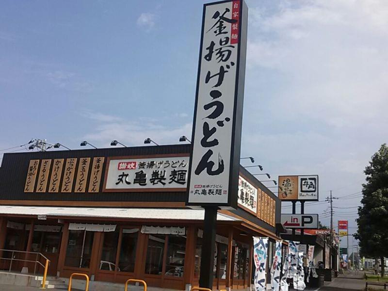 丸亀製麺 所松戸二十世紀が丘店