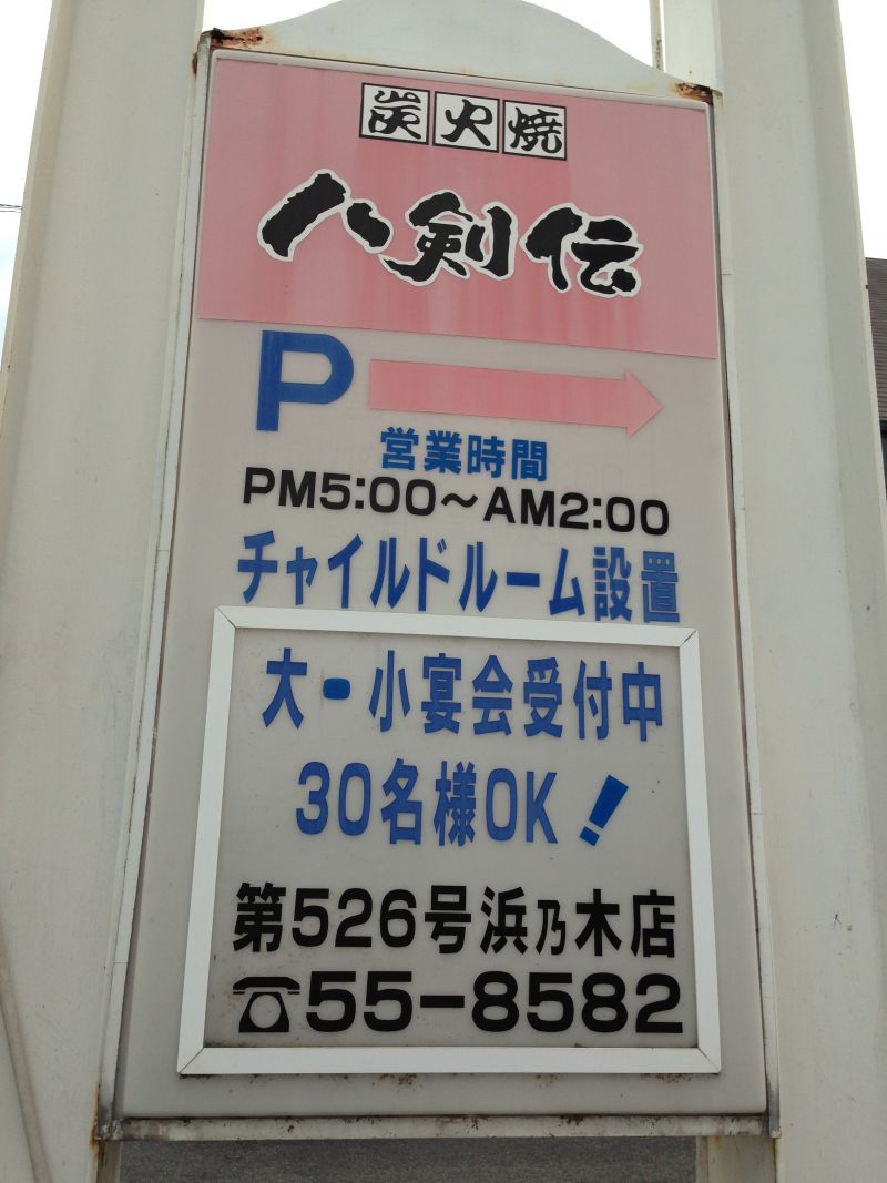 八剣伝 浜乃木店の口コミ