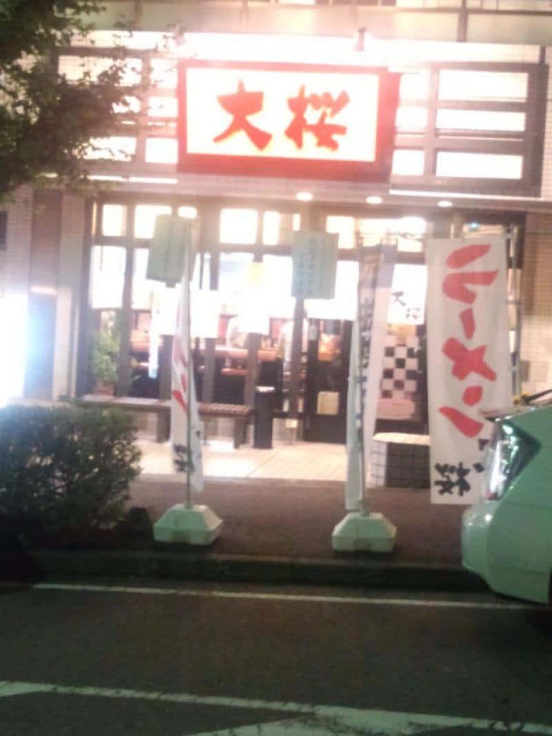 大桜 上永谷店