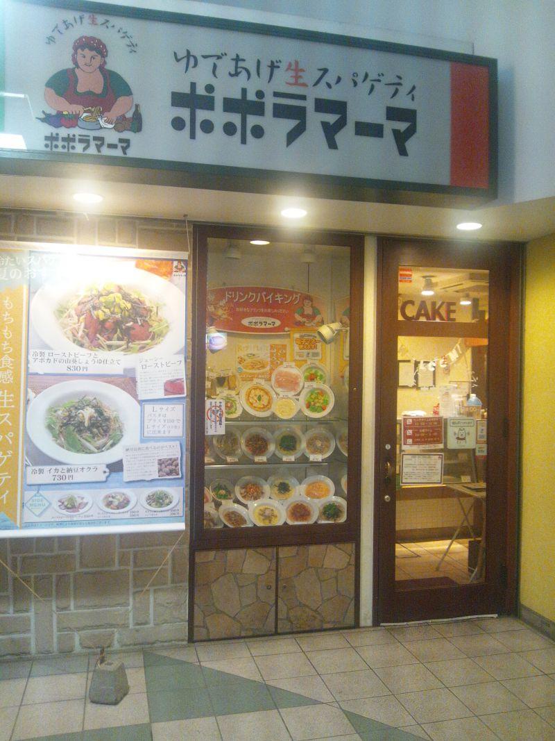 ポポラマーマ 妙典駅前店