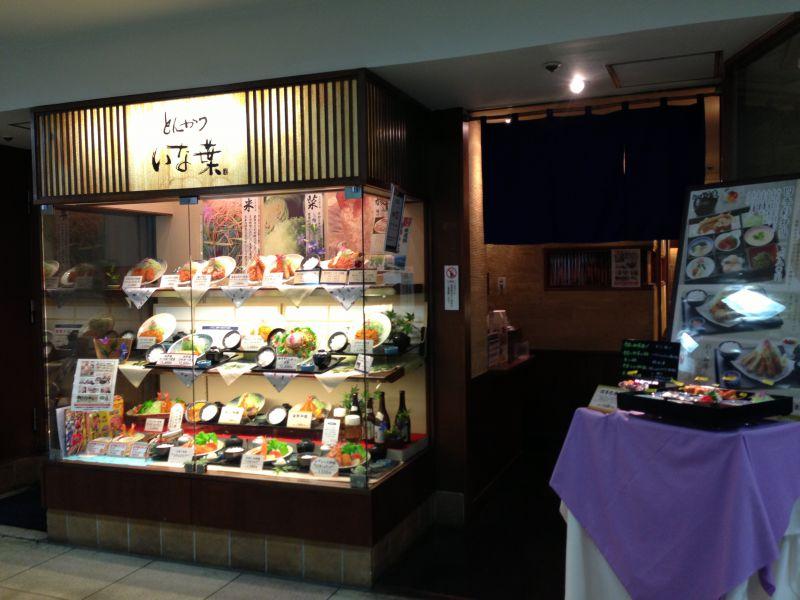 とんかついな葉 スパイス池袋東武店