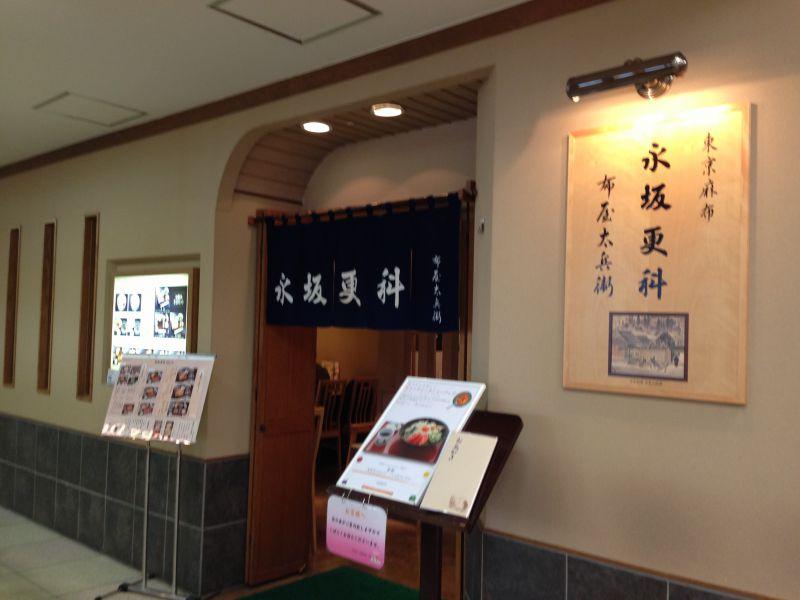 永坂更科布屋太兵衛スパイス池袋東武店