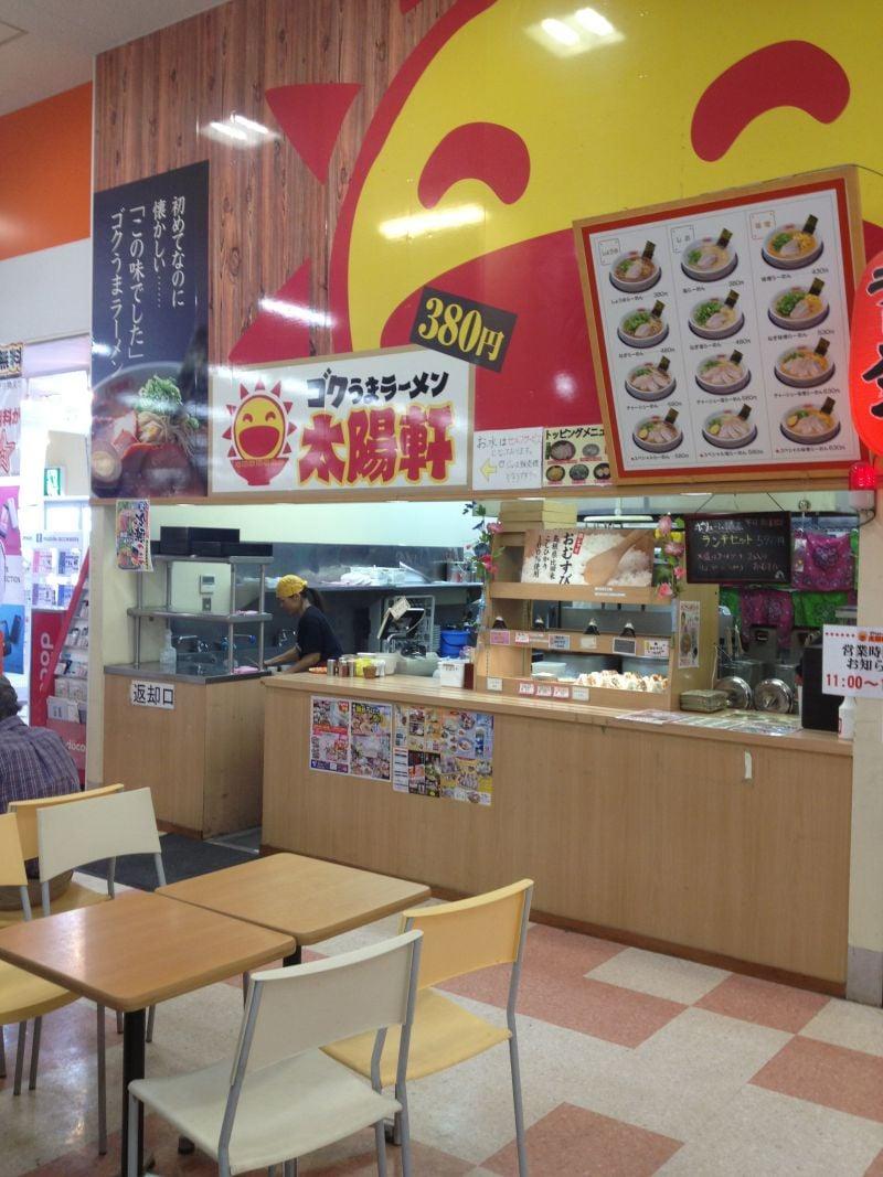 太陽軒 境港PLANT-5店
