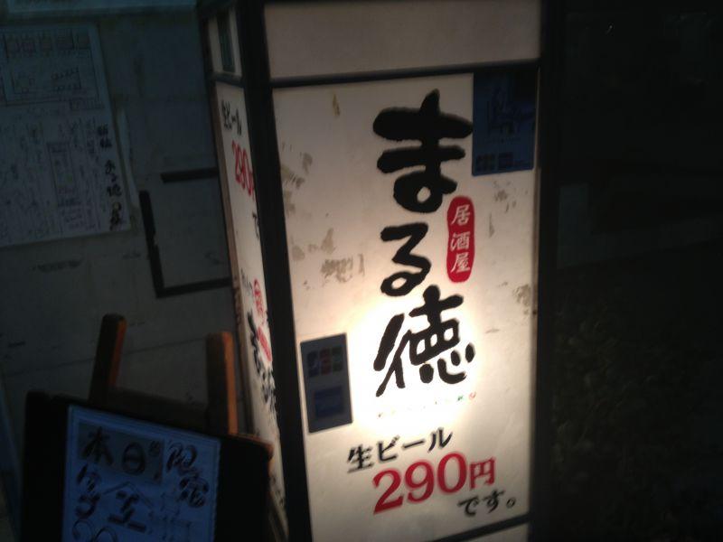 居酒屋 まる徳 新橋店
