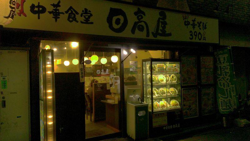 日高屋 新宿中央店