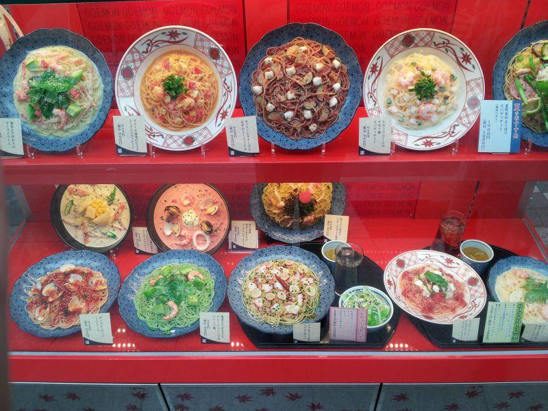 洋麺屋五右衛門 ハピナ名掛丁店