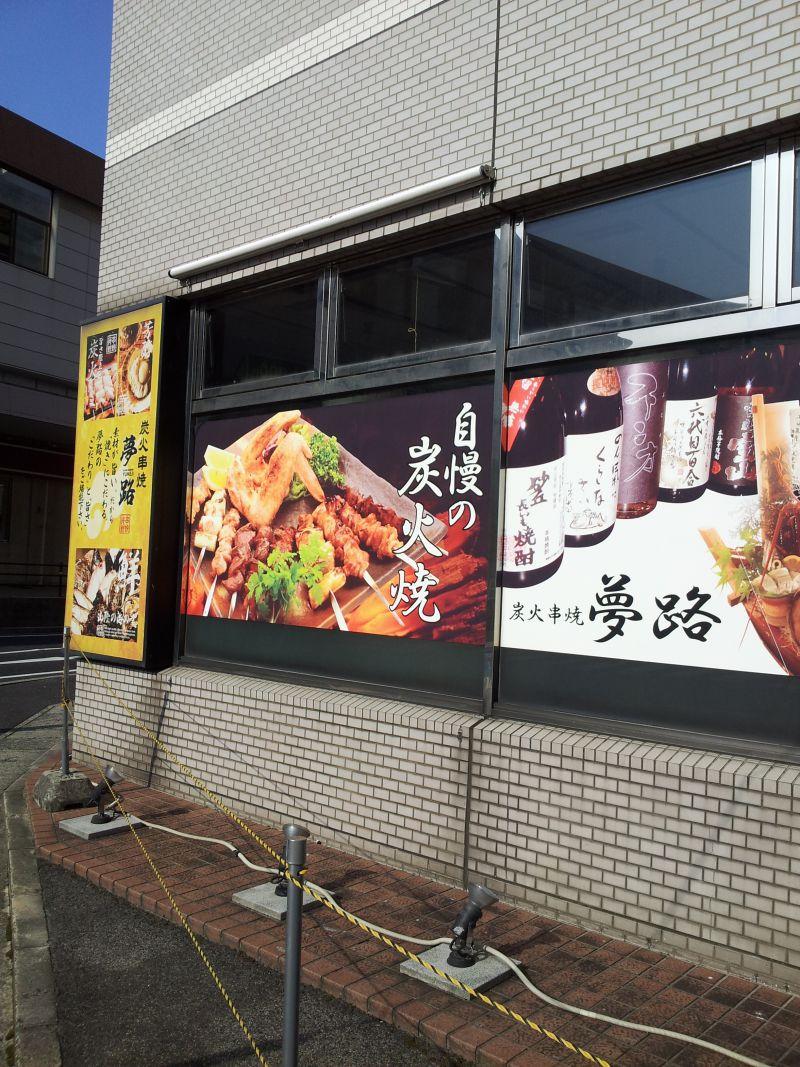 炭火串焼 夢路 松江駅南口前店