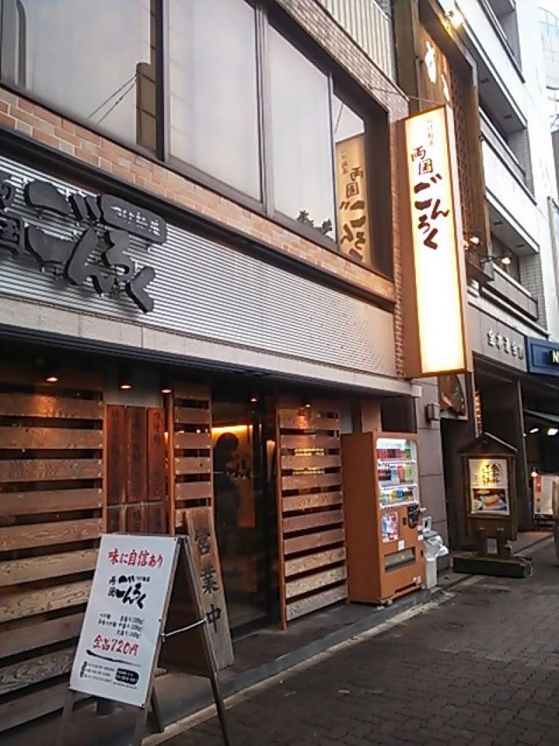 つけ麺屋 ごんろく 水道橋店の口コミ