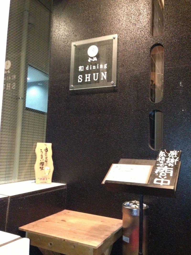 和daining SHUN 護国寺店