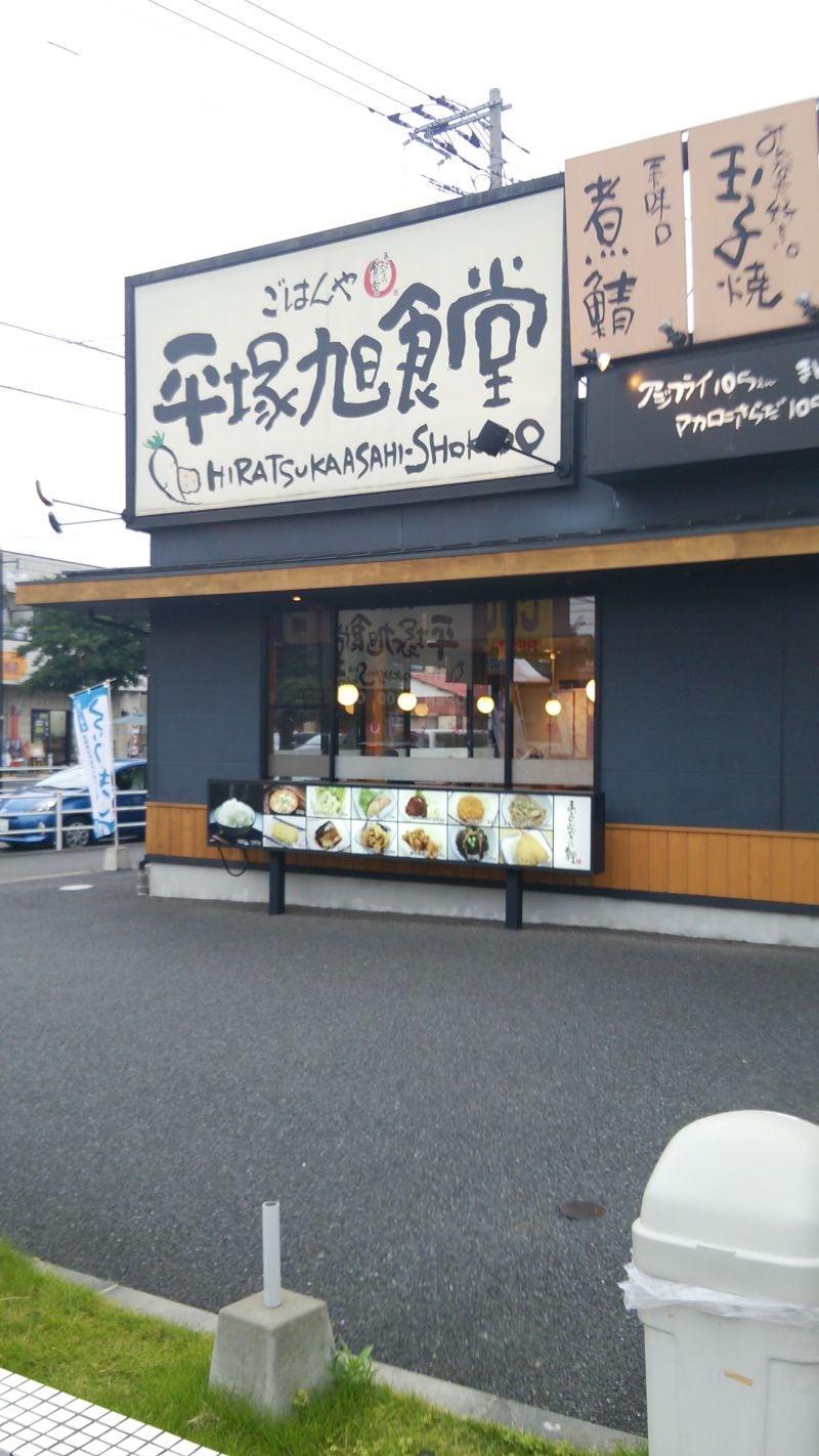 まいどおおきに平塚旭食堂