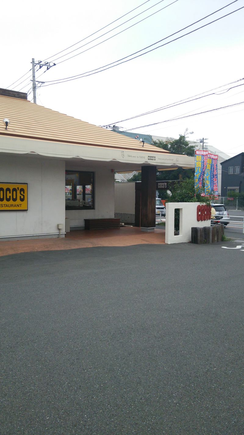 ココス 平塚徳延店