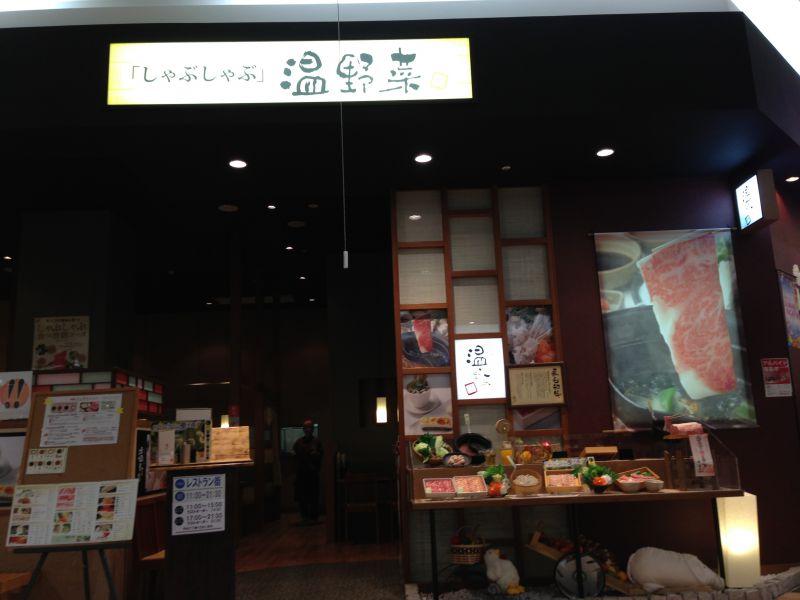 しゃぶしゃぶ温野菜 夢タウン出雲店