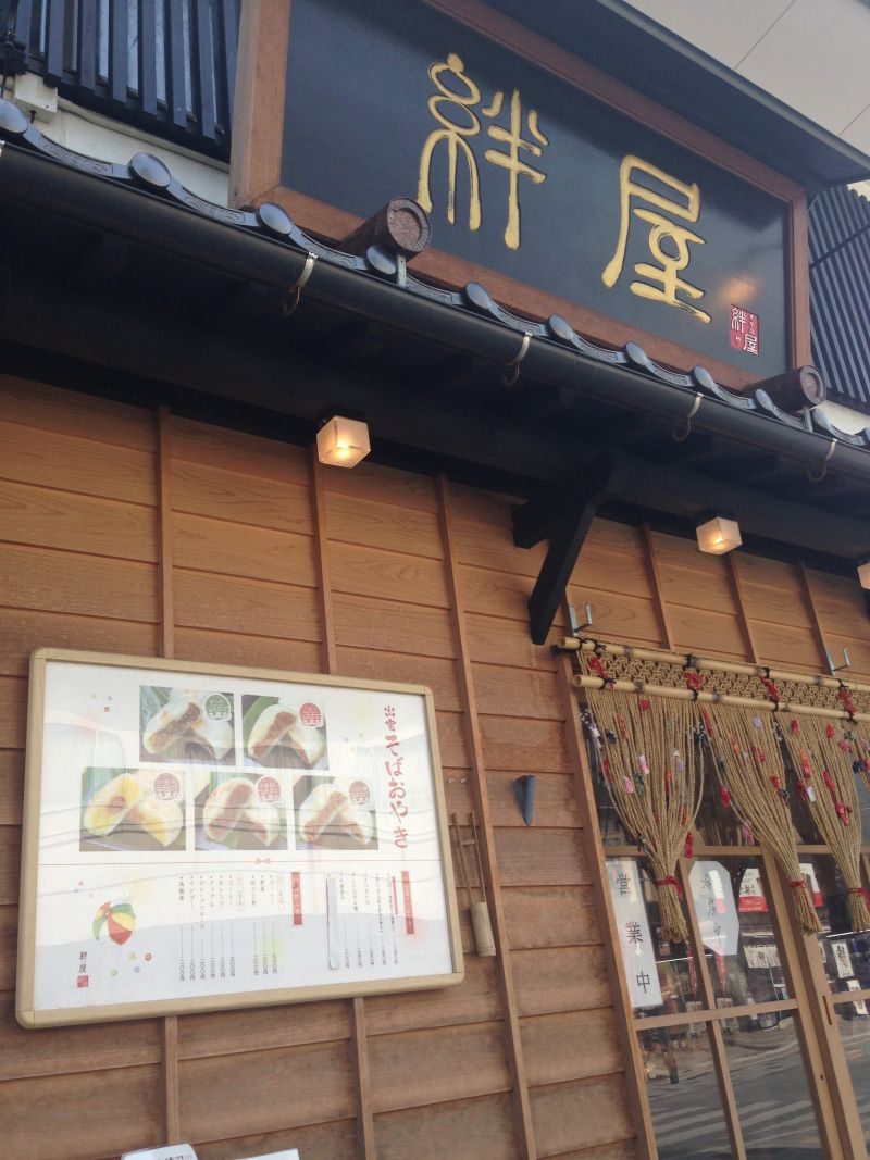 絆屋(キズナヤ)