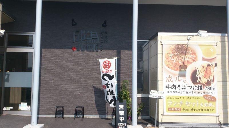 らあ麺ダイニング 為セバ成ル。