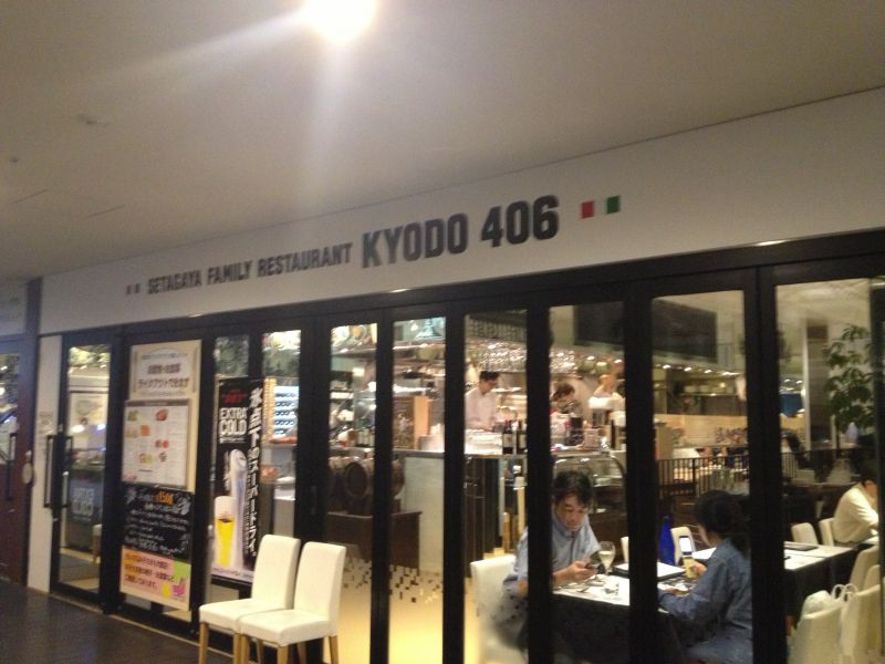 世田谷ファミリーレストラン  KYODO406
