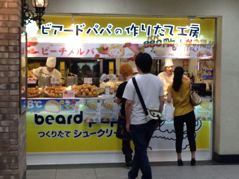 ビアードパパ 新宿小田急エース店