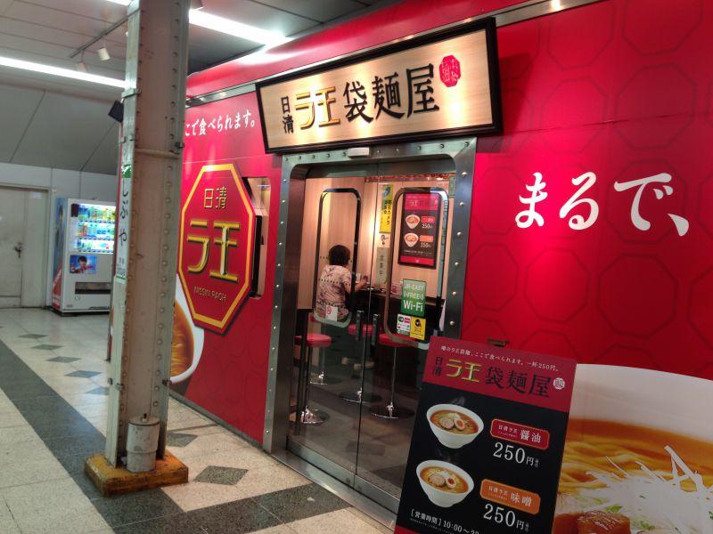 日清ラ王 袋麺屋 渋谷