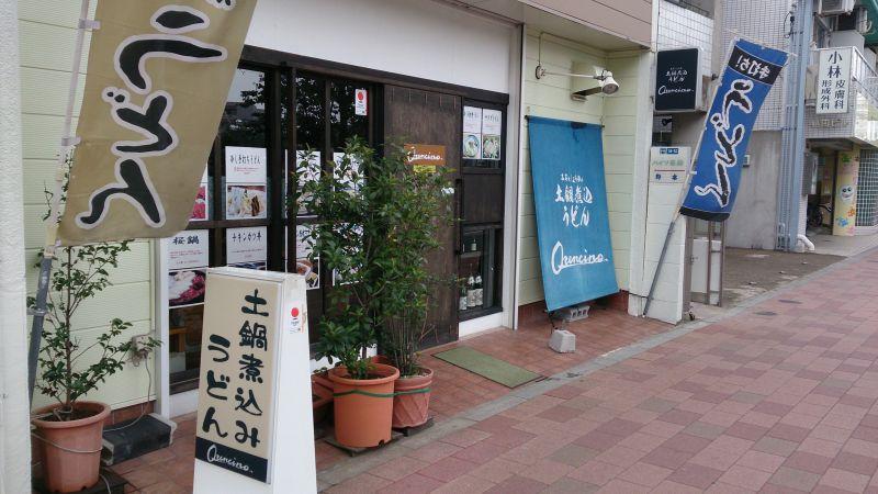 orencino オレンチーノ 蒲田西口