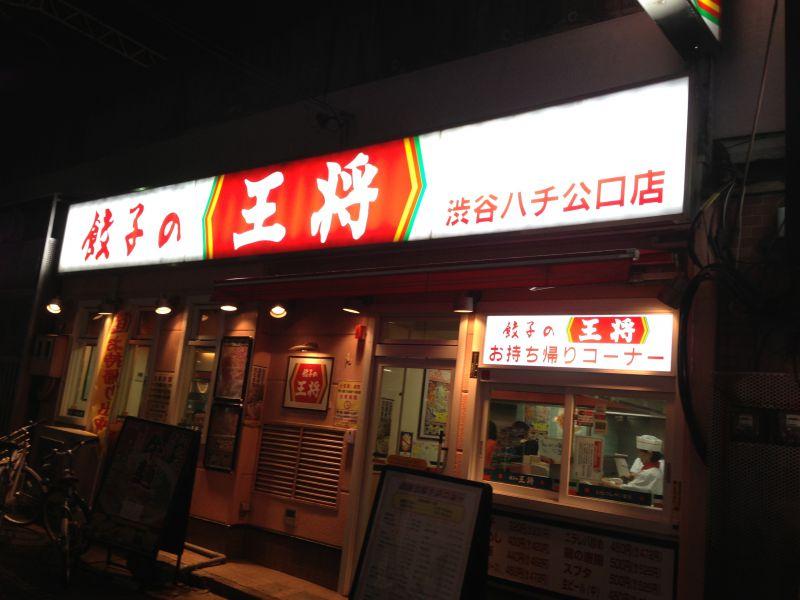 餃子の王将 渋谷ハチ公前店