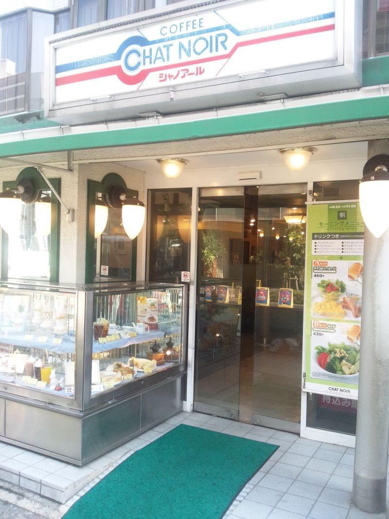 シャノアール 立川南口店