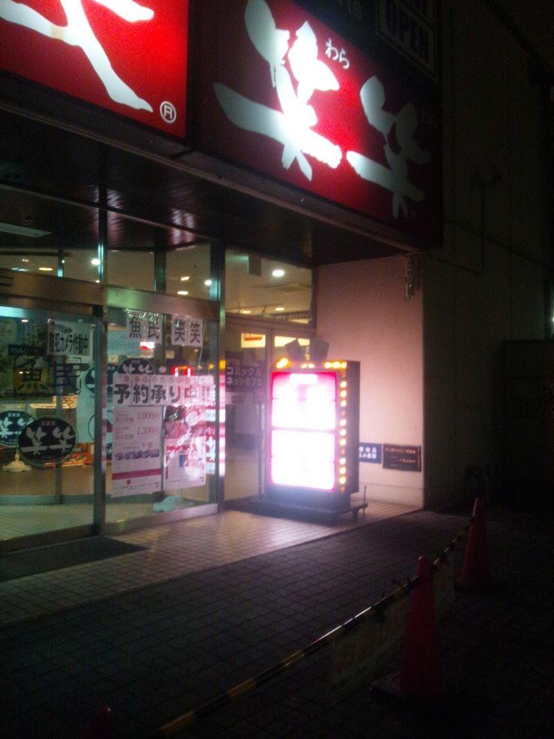 笑笑 東陽町駅前店