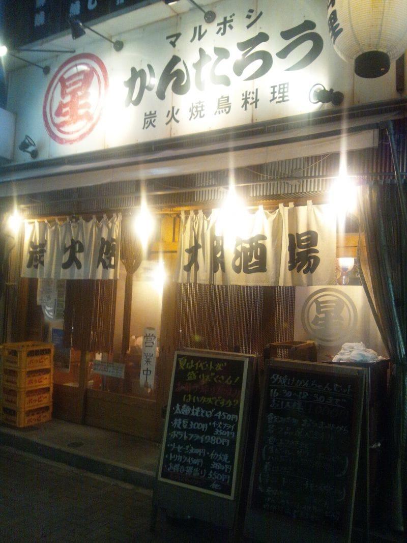かんたろう 東陽町駅前店