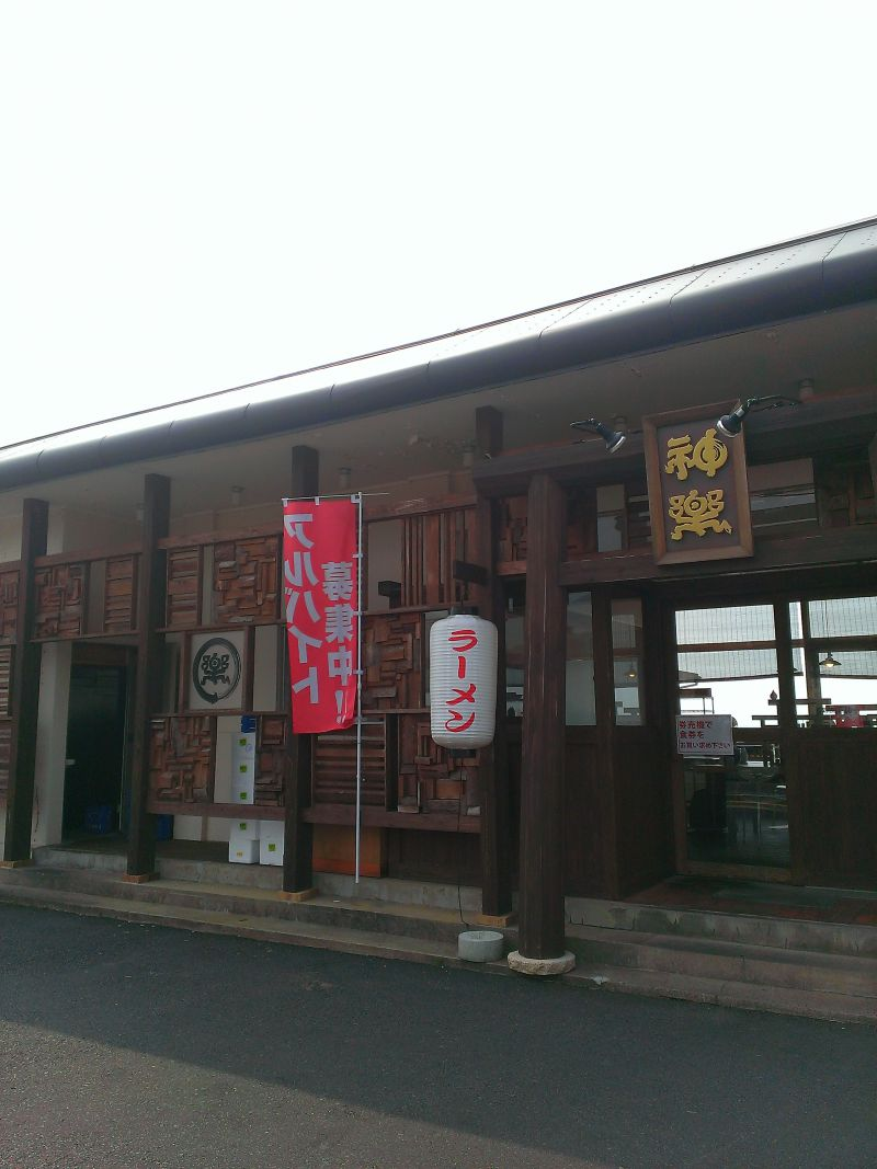 拉麺屋 神楽 多伎店の口コミ