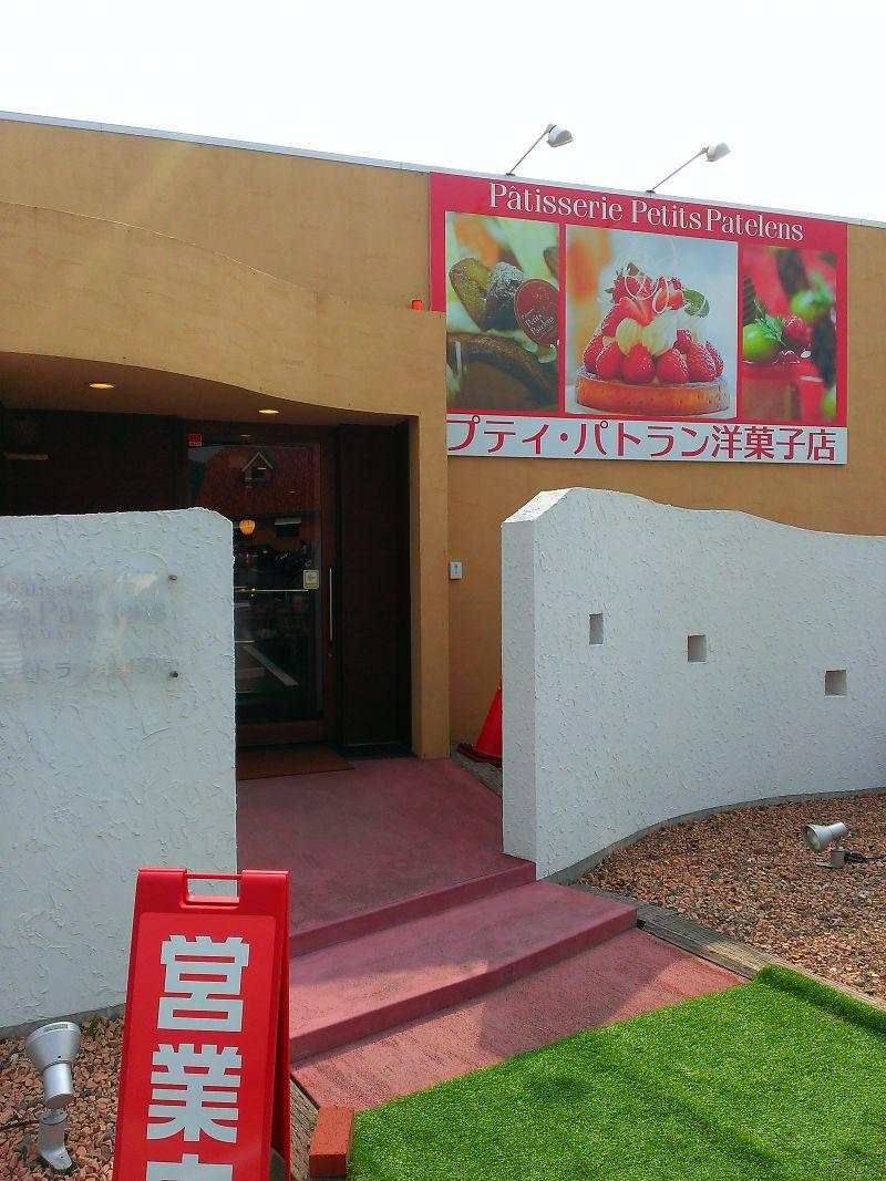 プティパトラン キララ多伎店