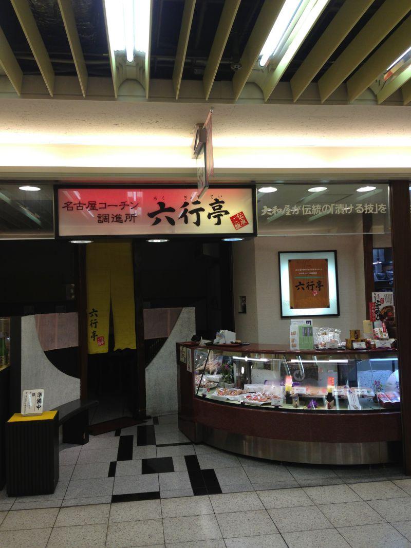 六行亭 エスカ店