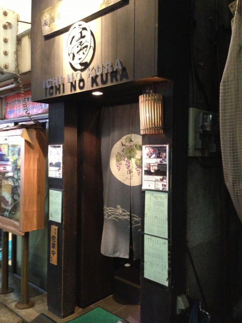 壱の蔵 弐番店