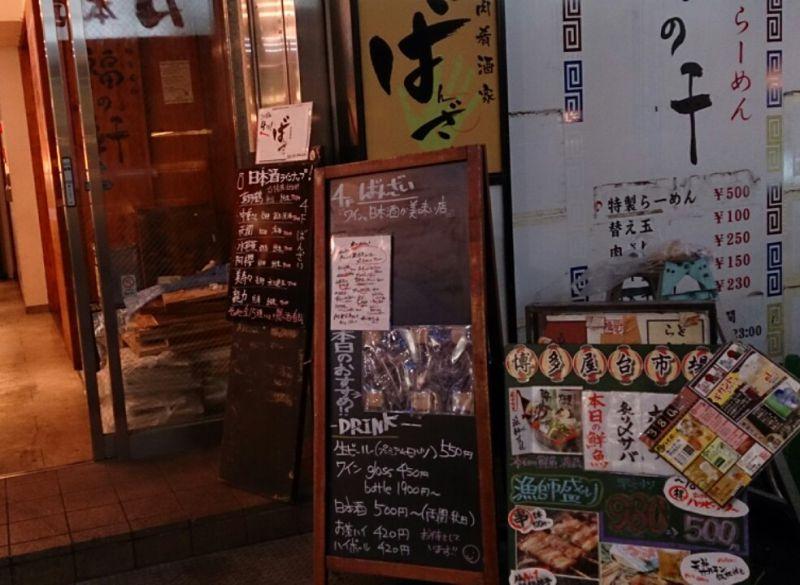 ばんざい 蒲田西口店