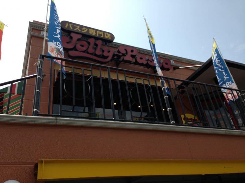 ジョリーパスタ 稲毛海岸店