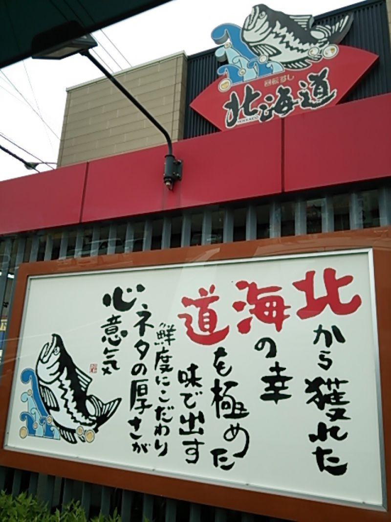 回転ずし北海道 皆生店