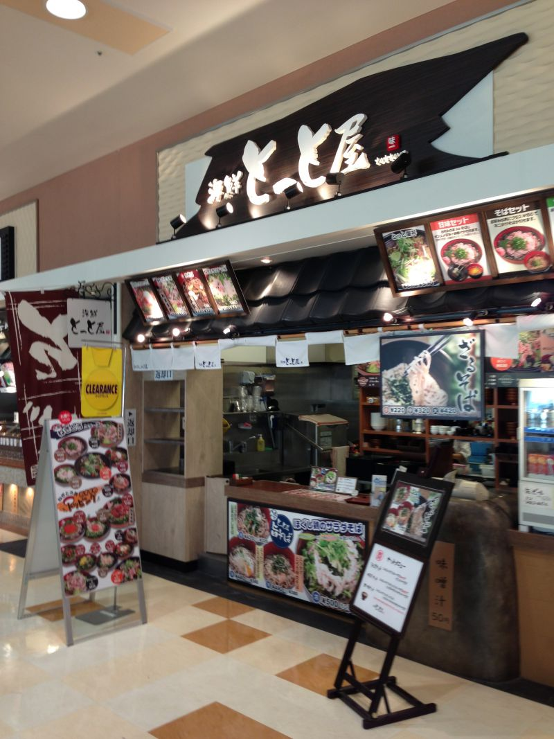 海鮮 とっと屋  イオンタウン富士南店
