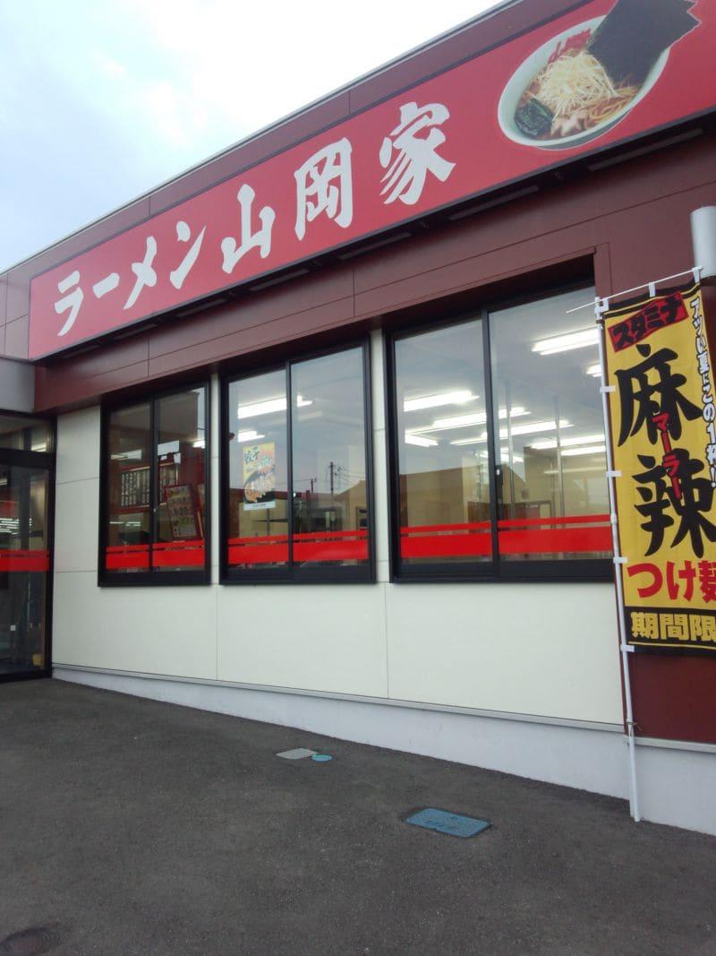 ラーメン山岡家 千葉鎌ケ谷店の口コミ