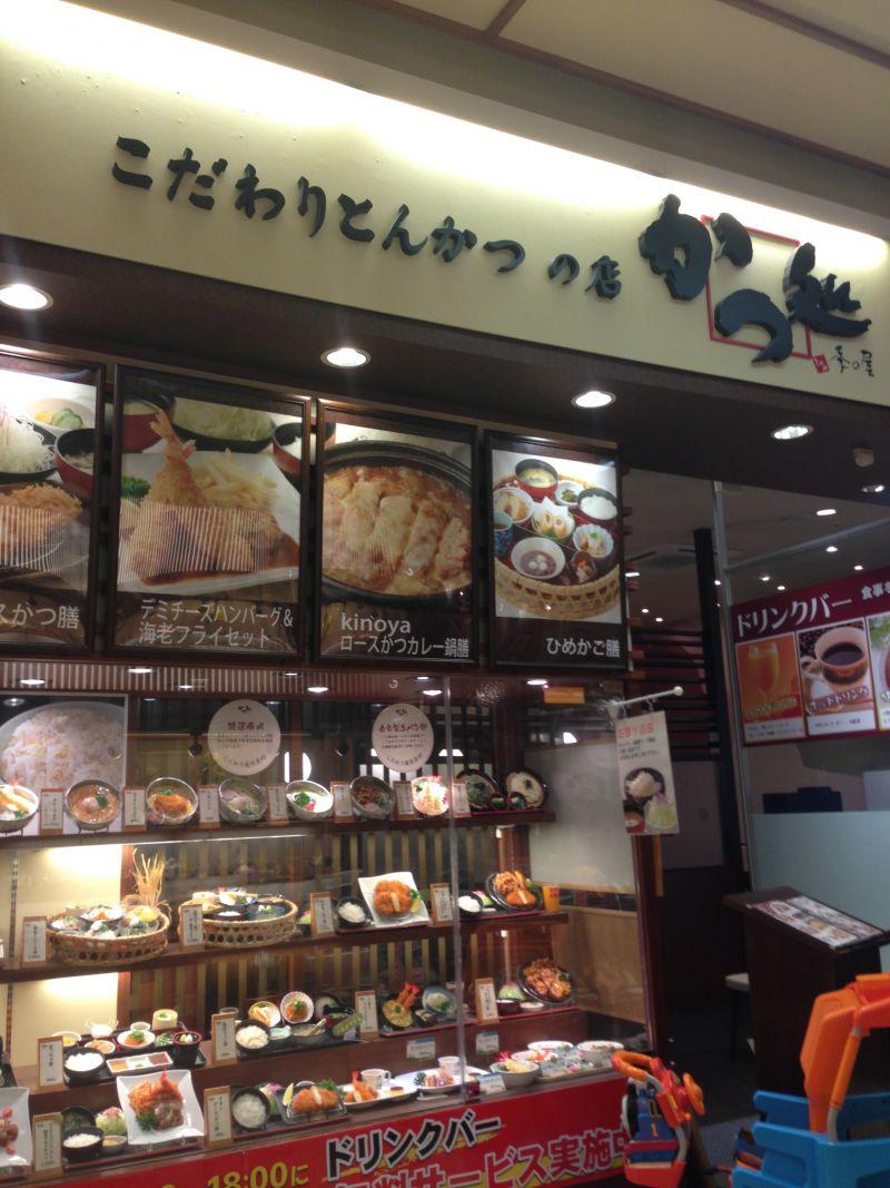 かつ処 季の屋 イオン鳥取北店