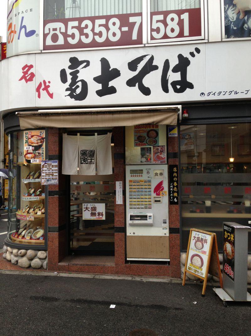 名代 富士そば 代々木店