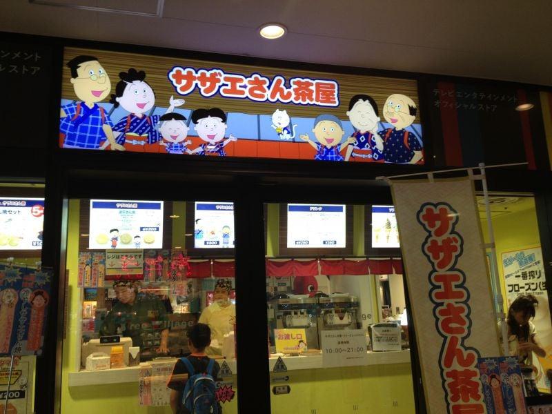 サザエさん茶屋 東京ソラマチ店