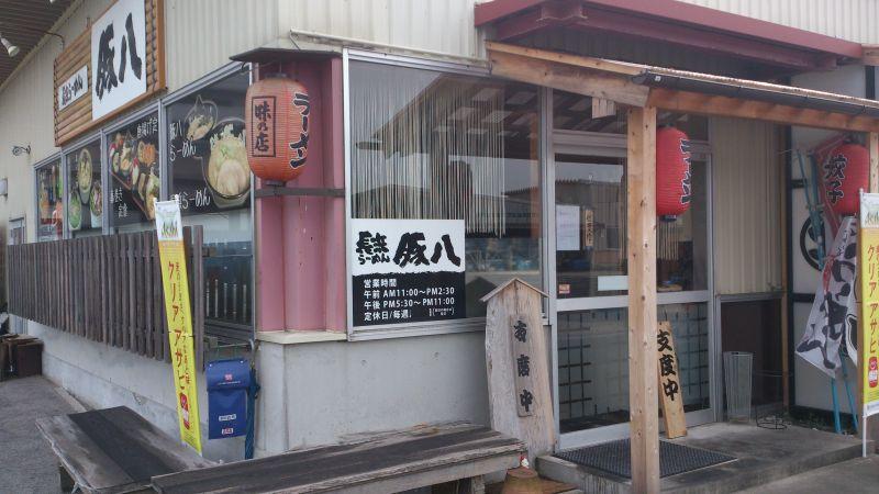 長浜らーめん 豚八  東朝日町店